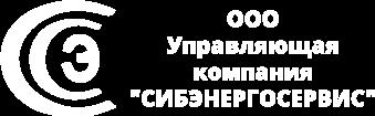 """Управляющая компания """"Сибэнергосервис"""""""